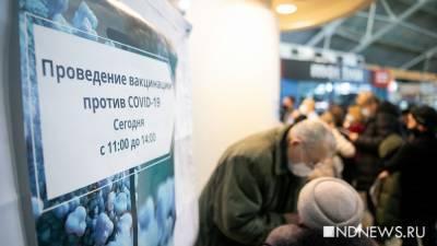 В ТЦ Екатеринбурга заработала электронная очередь на вакцинацию от Covid-19