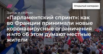 «Парламентский спринт»: как во Франции принимали новые коронавирусные ограничения и что об этом думают местные жители