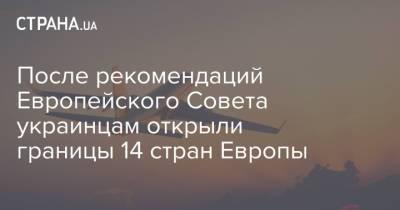 После рекомендаций Европейского Совета украинцам открыли границы 14 стран Европы