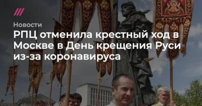 РПЦ отменила крестный ход в Москве в День крещения Руси из-за коронавируса