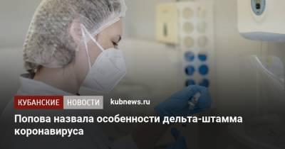 Попова назвала особенности дельта-штамма коронавируса