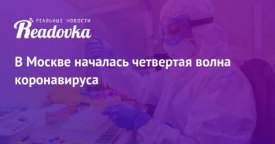В Москве началась четвертая волна коронавируса